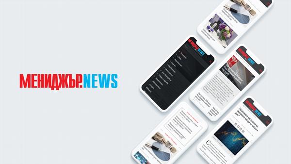 Мениджър - новини