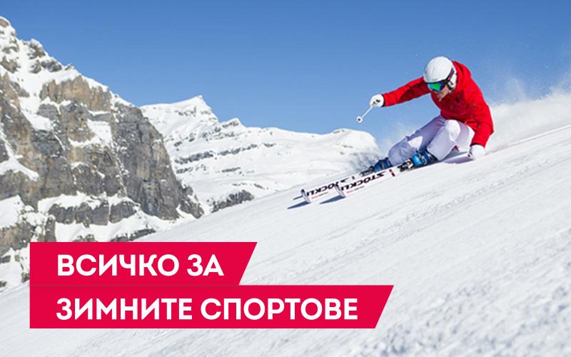 SportShop.bg