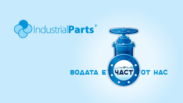 Industrial Parts - индустриална арматура